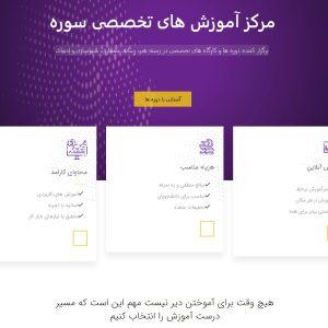 رونمایی از نشان و سایت مرکز آموزش های تخصصی دانشگاه سوره