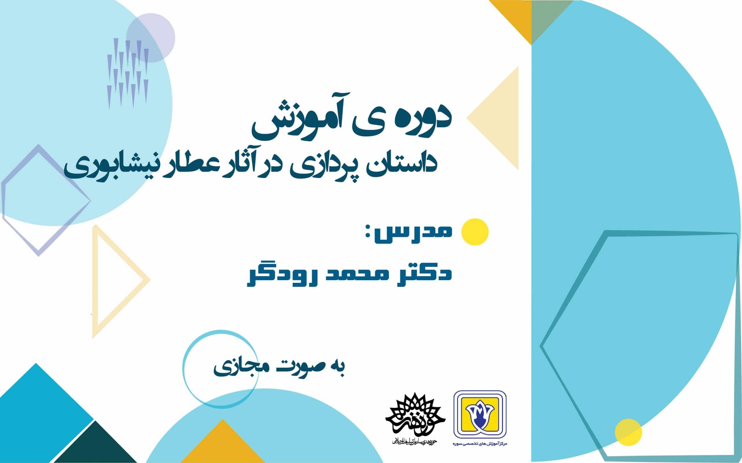 داستان در ادبیات ایران.