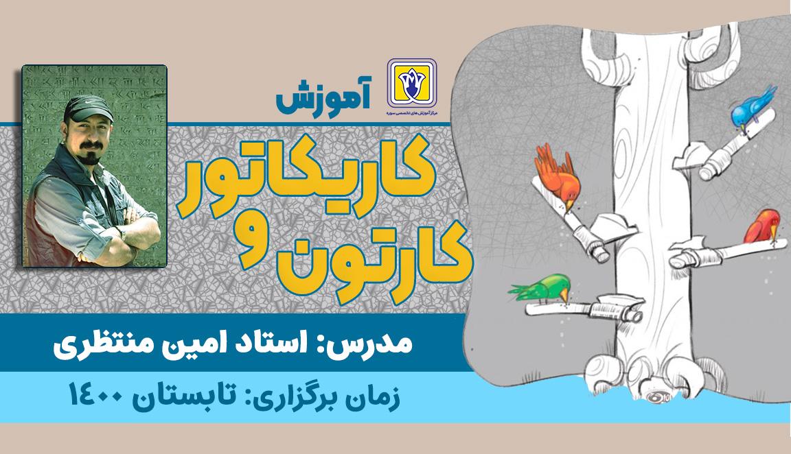 کاریکاتور سایت